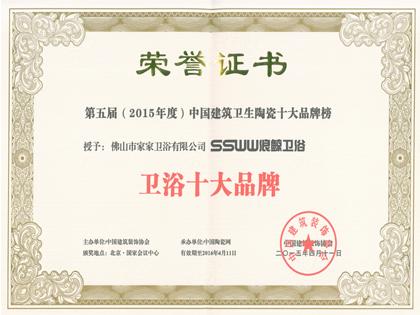 卫浴十大品牌荣誉证书