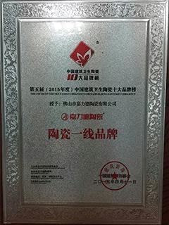 陶瓷一线品牌证书