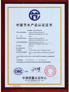 中國節水產品認證證書