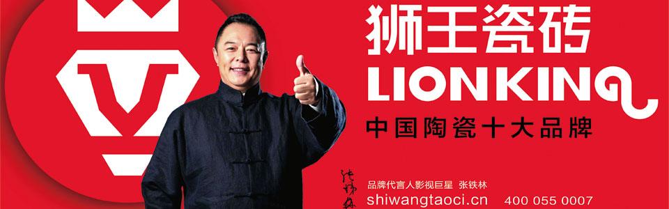 狮王陶瓷 LOGO