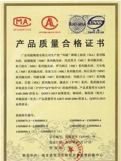 玛缇产品质量合格证书
