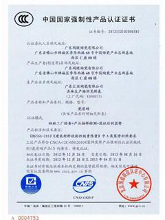 中国国家强质性产品认证证书