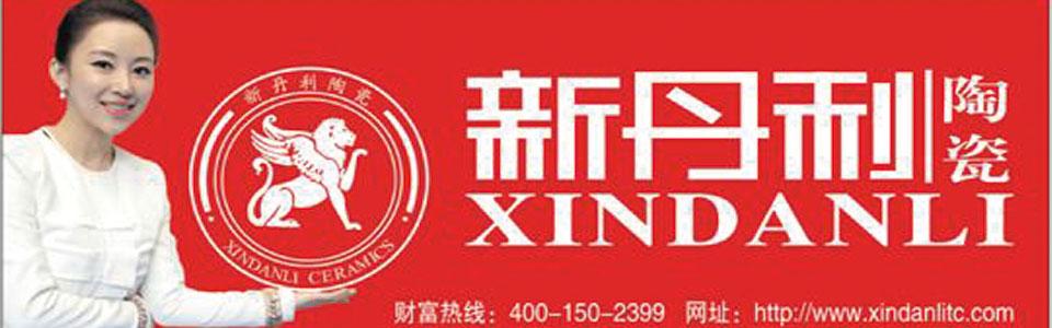 瓷砖十大品牌之新丹利陶瓷形象图