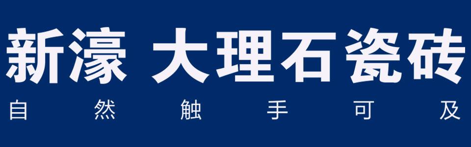 新濠大理石瓷砖 LOGO