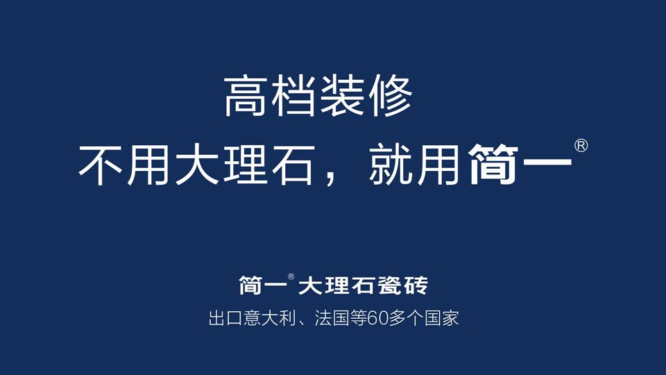 简一大理石dafa888.casino网页版 形象图