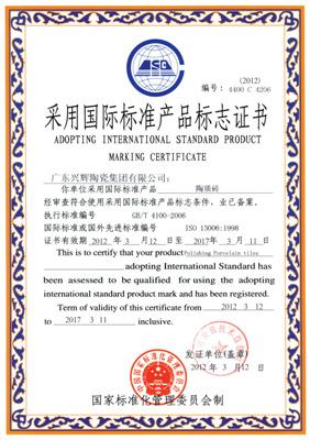 采用国际标准产品标志证书(陶质砖)