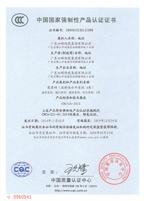 中国国家强制性产品认证证书(3C)2014
