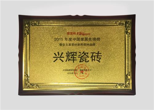 中国家居先锋榜业主喜爱的家居建材品牌