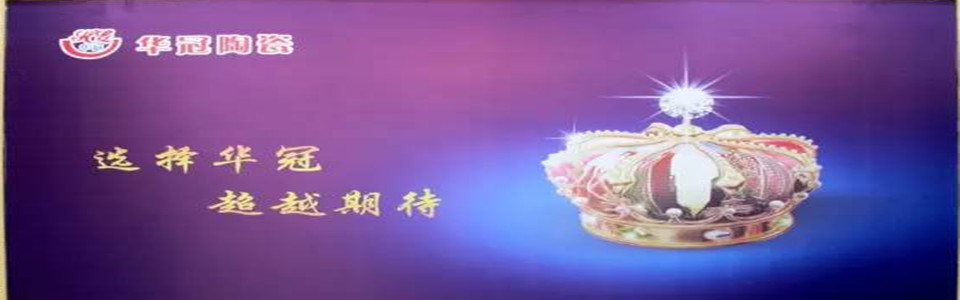 華冠陶瓷 形象圖