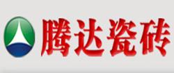 騰達瓷磚LOGO圖