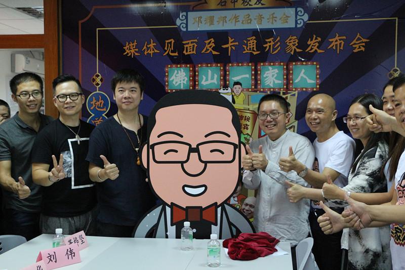 石中校友邓耀邦作品音乐会卡通形象发布