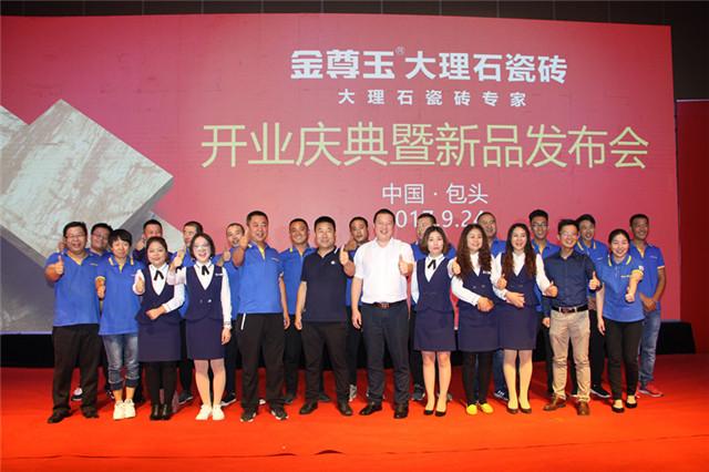 轰动|中国·包头金尊玉大理石瓷砖开业庆典暨新品发布会成功举办