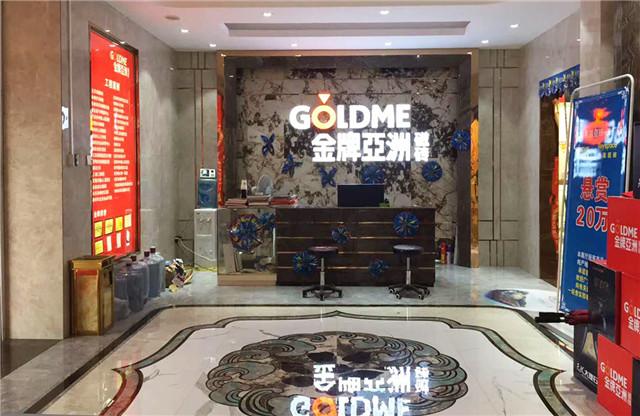 江西东乡金牌亚洲磁砖1500平米盛妆启幕 大型演唱会燃爆全城