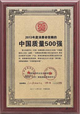 中国质量500强