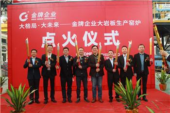 大格局大未来,金牌亚洲磁砖首条大规格磁砖生产线正式点火投产