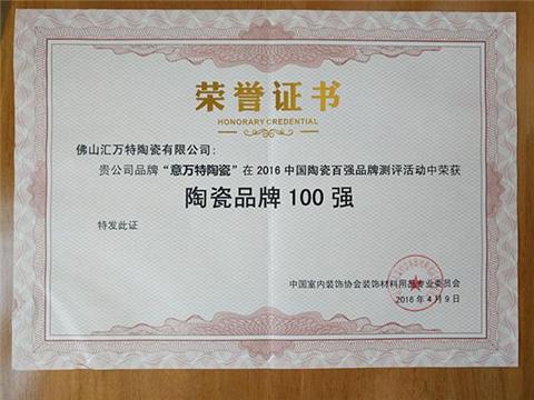 陶瓷品牌100強