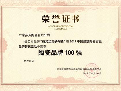 陶瓷品牌100强
