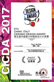 第五届中国意大利陶瓷设计大奖