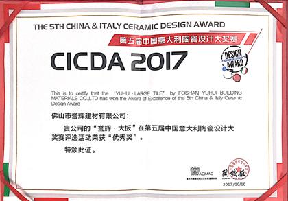 第五届意大利陶瓷设计大奖