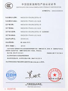 3C认证认证证书