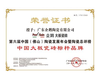 中國大板瓷磚標桿品牌(企鵝)