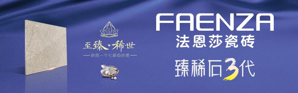 法恩莎dafa888.casino网页版 形象图