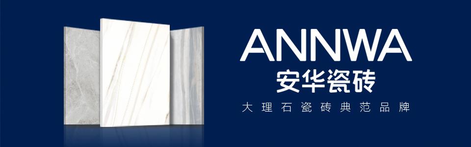 安华瓷砖 形象图