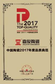 中國陶瓷2017年度品質典范
