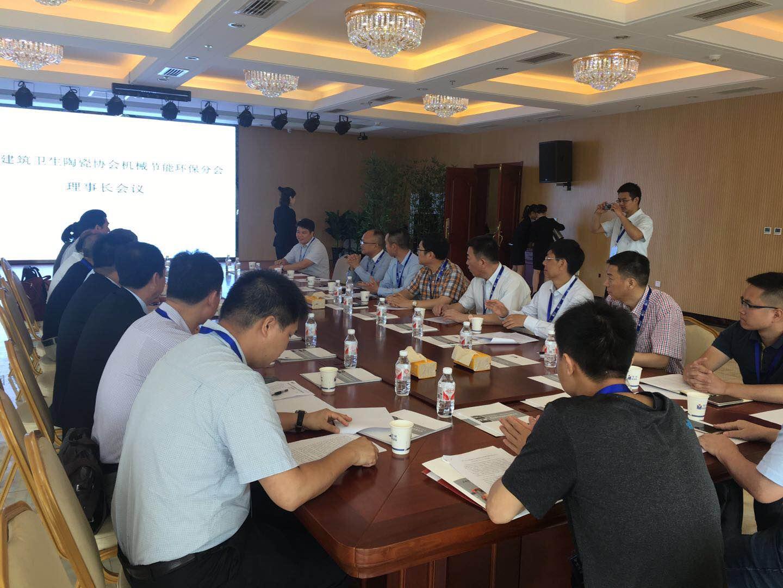 中国建筑卫生陶瓷协会机械节能环保分会理事长会议在唐山召开