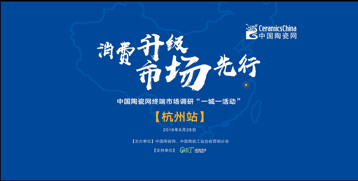 2018中国陶瓷网行走终端,杭州站调研成果旗开得胜