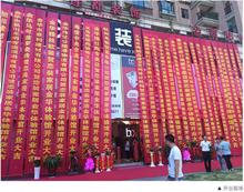东方凤凰瓷砖进驻新领域 品质 ·个性 · 整装生活添姿彩