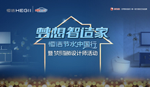 恒洁梦想智造家·节水中国行温州起航