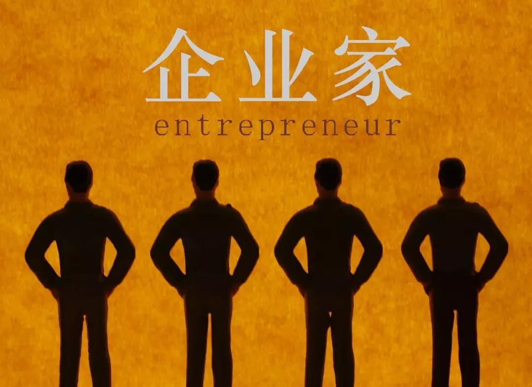 企业家在社会进步中的巨大作用
