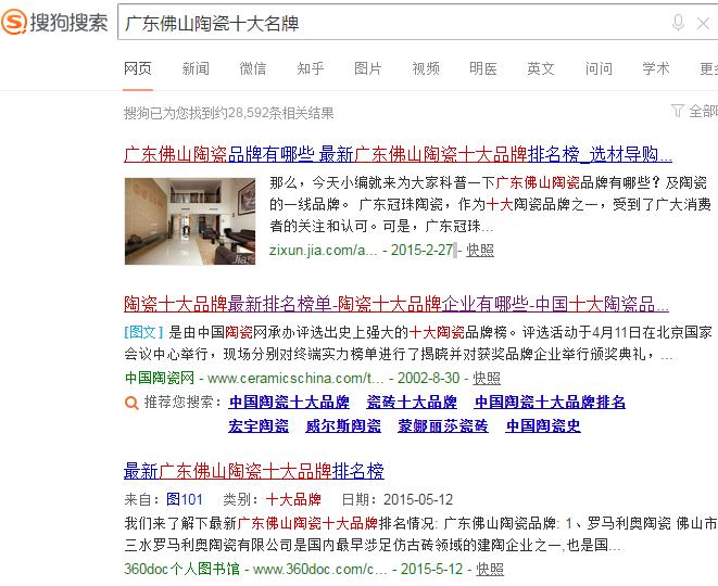 网上搜索广东佛山陶瓷十大名牌都是什么?