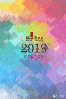 """陶一郎瓷砖:2019有""""色""""之年"""