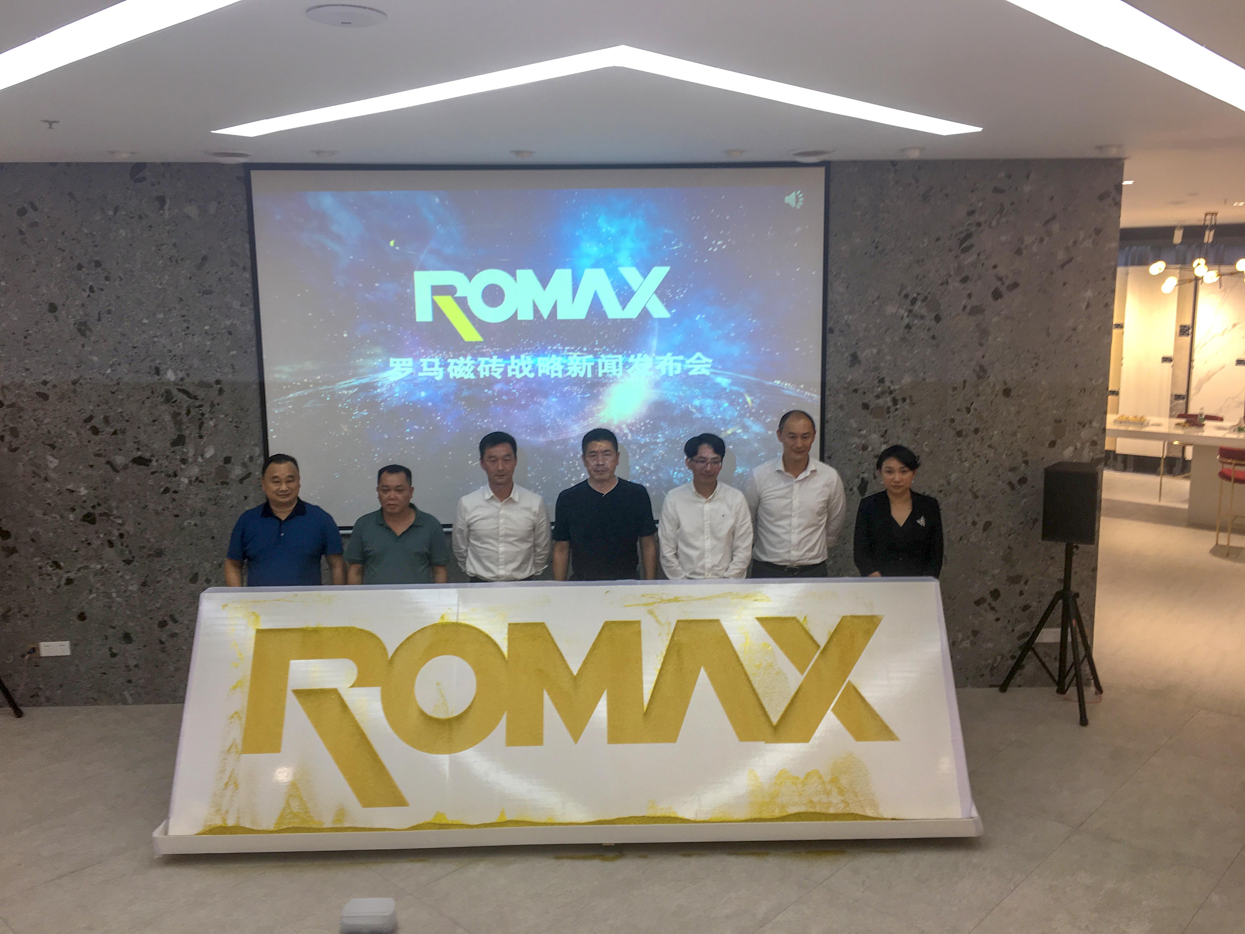 罗马磁砖品牌升级,ROMAX国际形象闪亮登场 ——罗马磁砖品牌战略新闻发布会举行