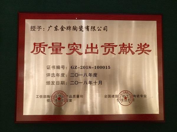 """金牌企业荣获""""质量突出贡献奖"""""""