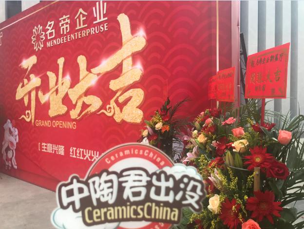 官宣:名帝家园陶瓷新总部营销中心开业