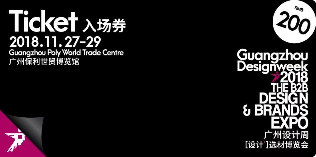 """""""设计点亮生活""""!2018广州设计周参观购票通道已开启"""