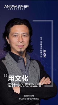大咖设计师陈志斌:见证时刻!震撼的黑科技诠释当代色彩美学