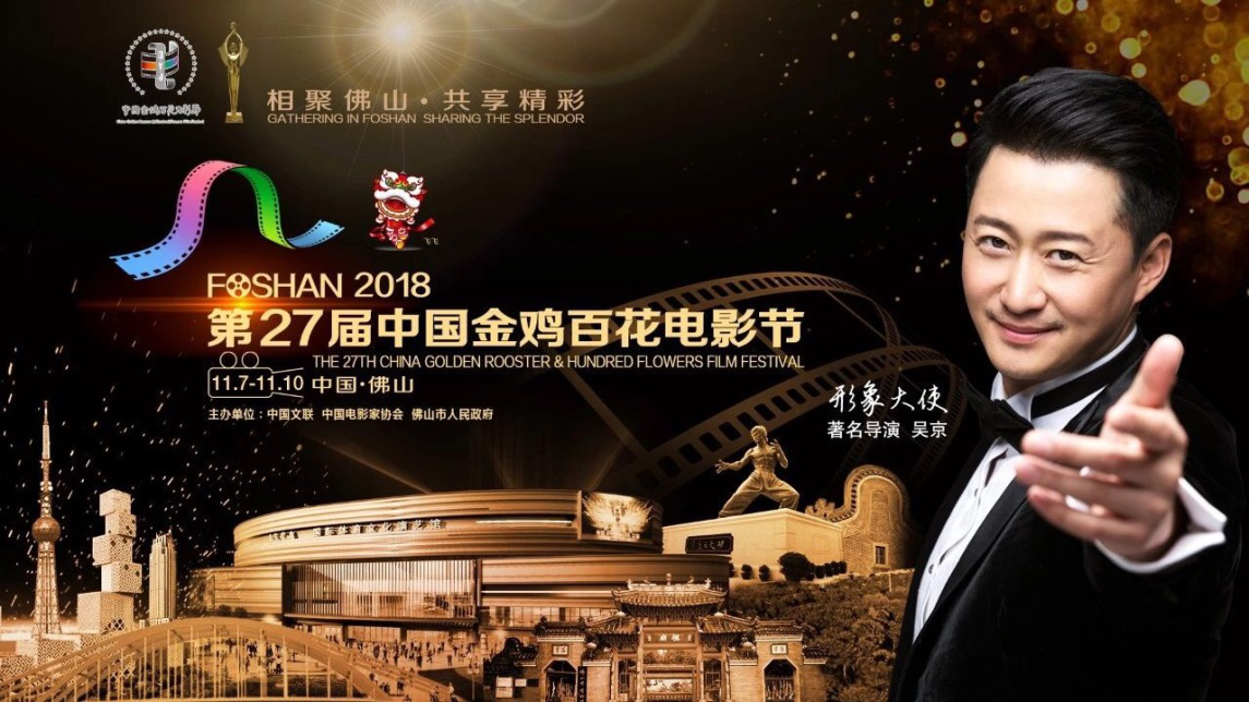 第27届中国金鸡百花电影节在佛山闭幕!佛山陶瓷再上新高度