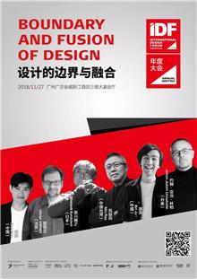 """2018国际设计论坛(IDF)年度大会暨""""为中国设计发声精英人物""""颁奖典礼圆满结束"""