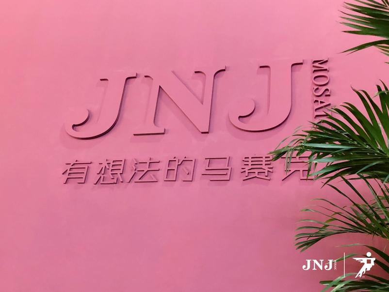 时刻灿烂,JNJ mosaic 2018广州设计周展回顾