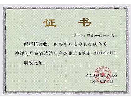 廣東省清潔生產企業