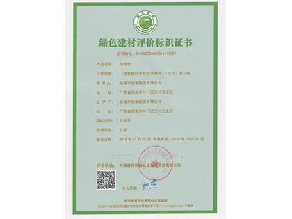 綠色建材評價標識證書