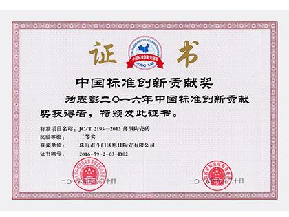 中國標準創新貢獻獎