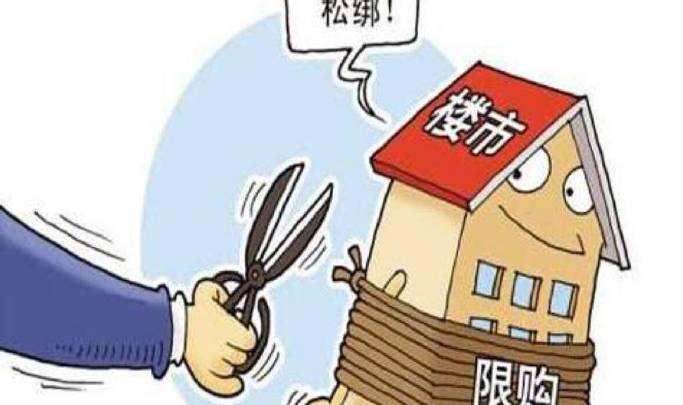 2019新动态,房地产政策或将松绑?