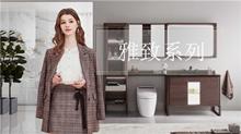 阿洛尼浴室柜新品推薦丨雅致生活