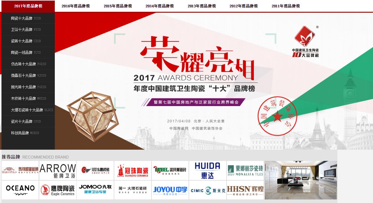 中国瓷砖品牌前30排名?#24515;?#20123;?