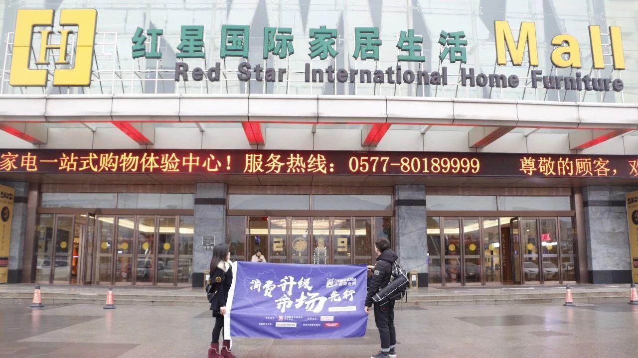 调研:温州,你真有个性!——中国陶瓷终端调研之温州站(1)